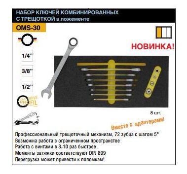 Набор ключей комбинированных с трещоткой в ложементе